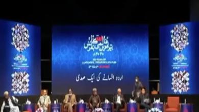Photo of کراچی آرٹس کونسل میں13 ویں عالمی اردو کانفرنس کا تیسرا روز