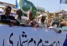 Photo of کسی ادارے کو حق نہیں کہ وہ کراچی کی آبادی کو کم دکھائے
