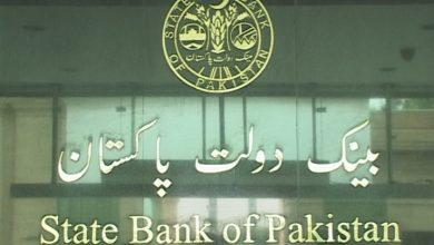 Photo of اسٹیٹ بینک کا مانیٹری پالیسی کا اعلان،شرح سود 7فیصد پر برقرار