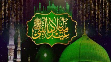 Photo of جشن میلاد النبی ﷺ آج عقیدت واحترام کے ساتھ منایا جائیگا